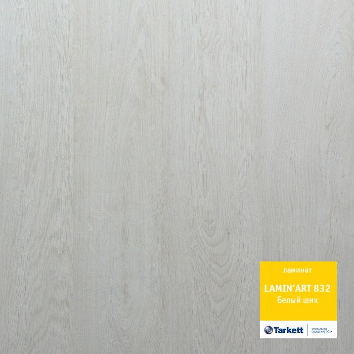 Ламинат Tarkett «Белый Шик» из коллекции Lamin'art