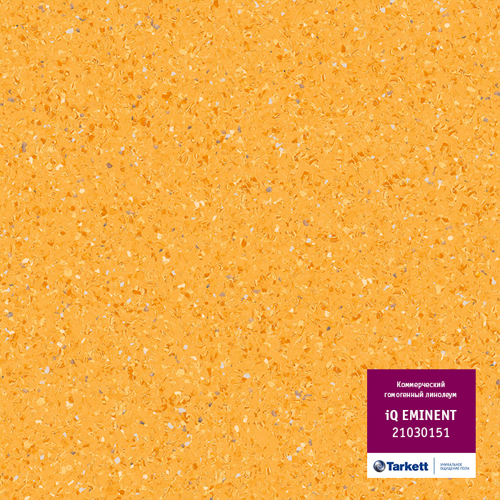 Линолеум Tarkett «Eminent YELLOW 0151» из коллекции IQ EMINENT