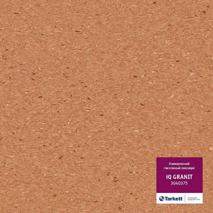 Линолеум Tarkett «Granit TERRACOTTA  0375» из коллекции IQ GRANIT