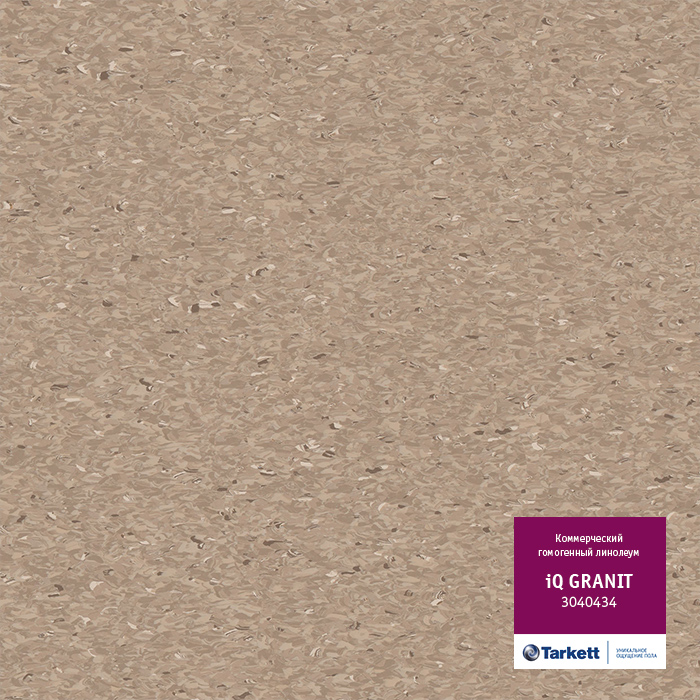 Линолеум Tarkett «Granit DARK BEIGE 0434» из коллекции IQ GRANIT