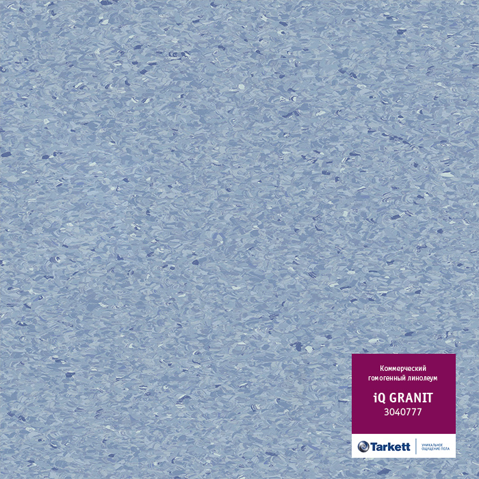 Линолеум Tarkett «Granit MEDIUM BLUE 0777» из коллекции IQ GRANIT