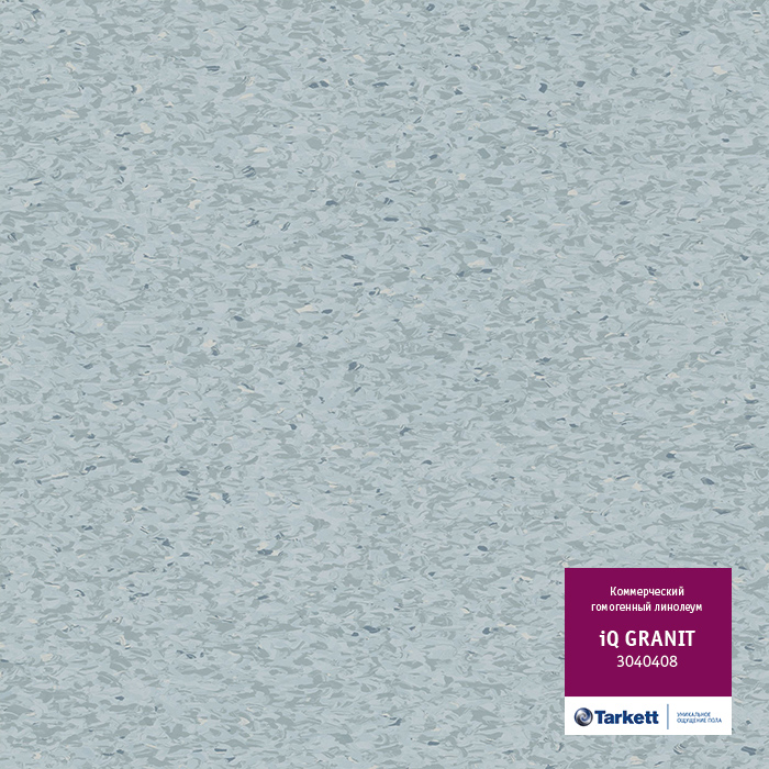 Линолеум Tarkett «Granit LIGHT DENIM 0408» из коллекции IQ GRANIT