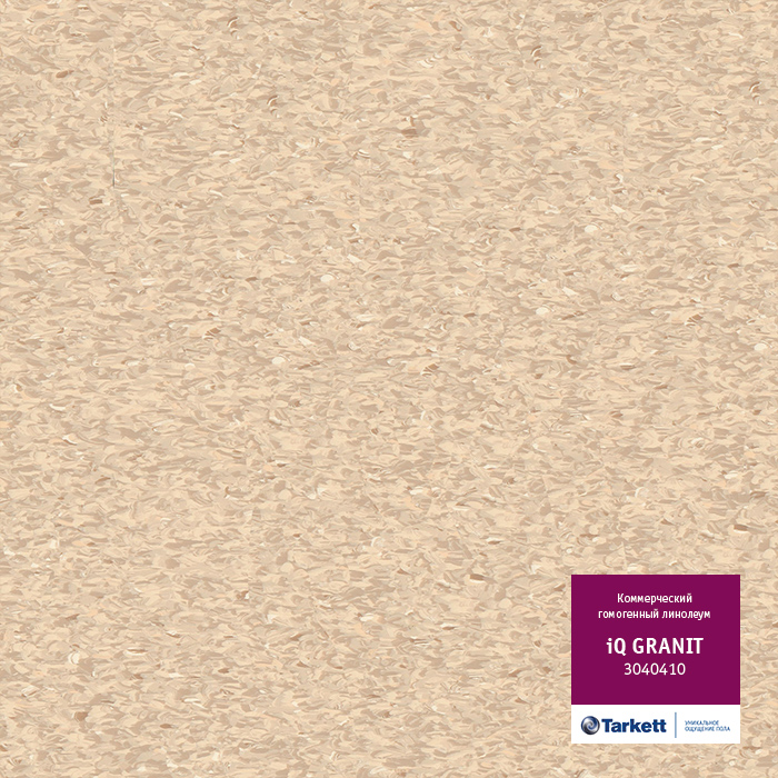 Линолеум Tarkett «Granit LIGHT CAMEL 0410» из коллекции IQ GRANIT