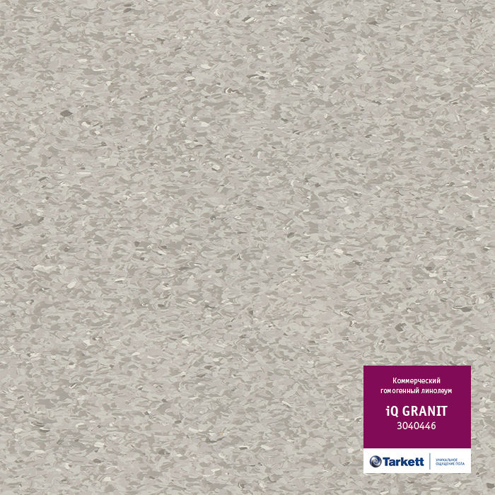 Линолеум Tarkett «3040446» из коллекции IQ GRANIT