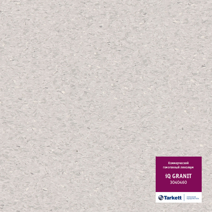 Линолеум Tarkett «Granit NEUTRAL LIGHT GREY 0460» из коллекции IQ GRANIT